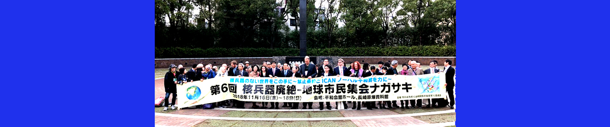 The6th Nagasaki Global Citizens Assembly For The Elimination Of